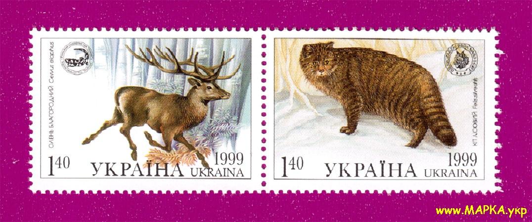 1999 сцепка Фауна Кот-олень Украина