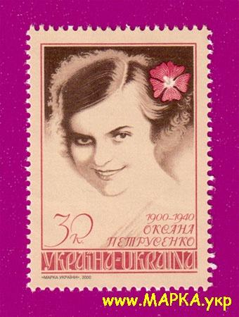 2000 марка Оксана Петрусенко певица Украина