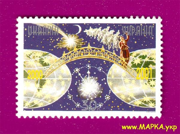 2000 марка С Новым Годом Космос Украина