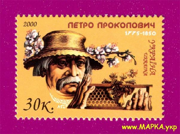 2000 марка Петр Прокопович пчеловод Украина