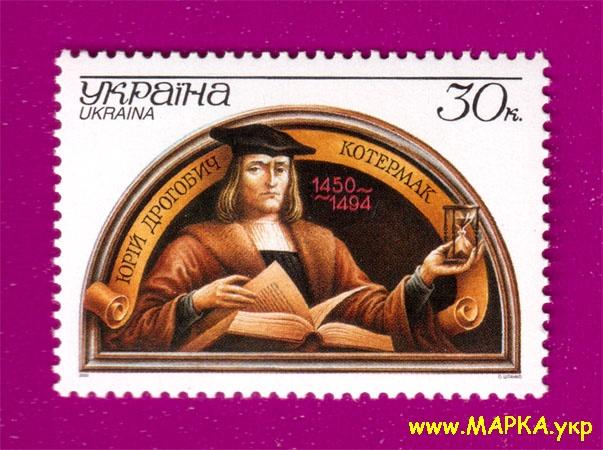 2000 марка Юрий Дрогобыч Котермак астролог Украина
