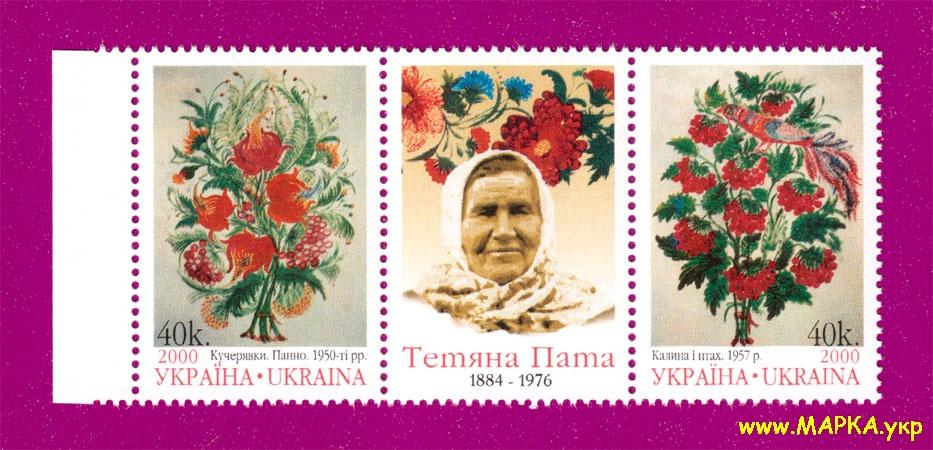 2000 сцепка Татьяна Пата художница живопись Украина