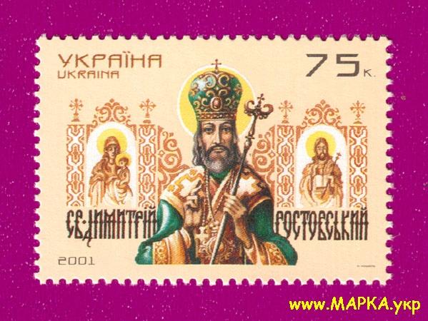 2001 марка Митрополит Димитрий Ростовский Украина