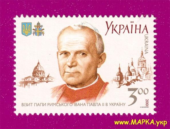 2001 марка Папа Римский Иоанн Павел II Украина