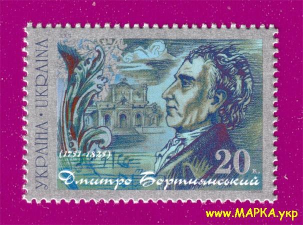 2001 марка Дмитрий Бортнянский композитор Украина
