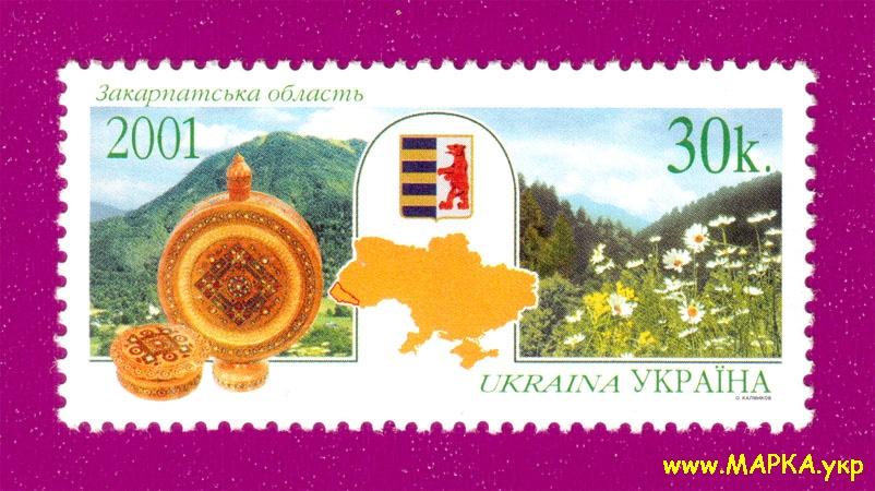 2001 марка Закарпатская область Украина