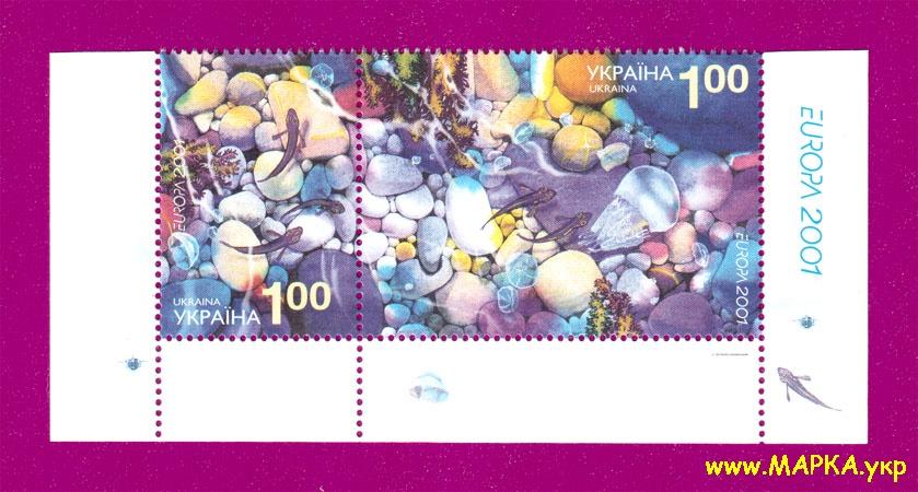 2001 низ листа Морское дно Европа CEPT Украина