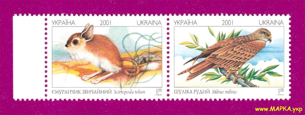 2001 сцепка Красная книга шулика-емуранчик Украина