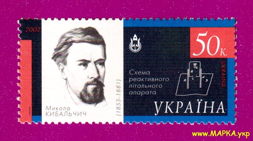 2002 марка Космос Николай Кибальчич Украина