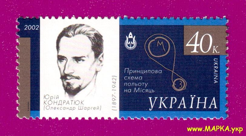 2002 марка Космос Александр Шаргей (Кондратюк) Украина