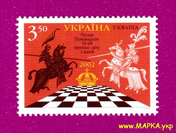2002 марка Спорт Шахматы Пономарев Украина