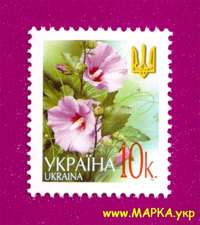 2002 марка 6-ой Стандарт Цветы 0-10 Украина