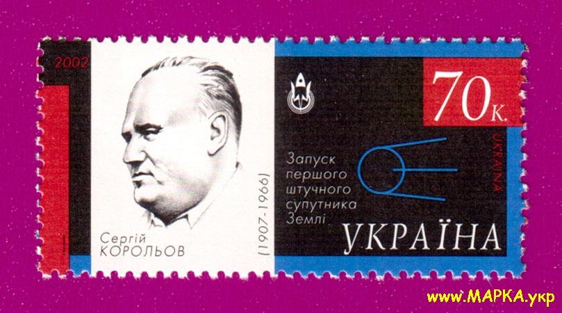 2002 марка Космос Сергей Королев Украина