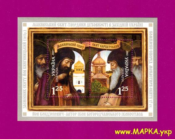 2003 блок Религия Манявский скит Украина