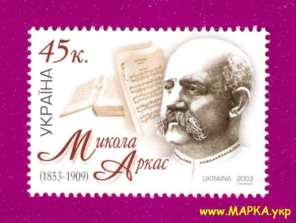 2003 марка Николай Аркас композитор Украина