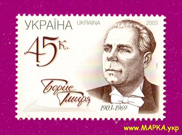 2003 марка Борис Гмыря оперный певец Украина