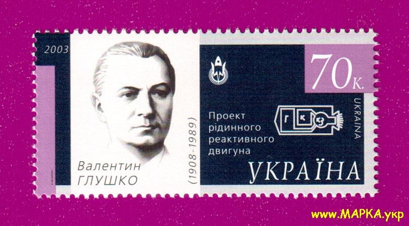 2003 марка Космос Валентин Глушко Украина