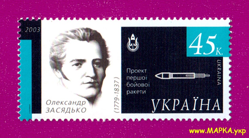 2003 марка Космос Александр Засядько Украина