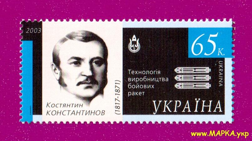2003 марка Космос Константин Константинов Украина