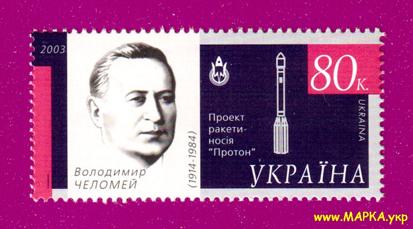 2003 марка Космос Владимир Челомей Украина