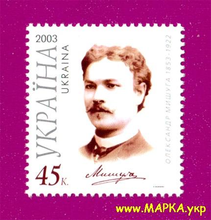2003 марка Александр Мишуга оперный певец Украина