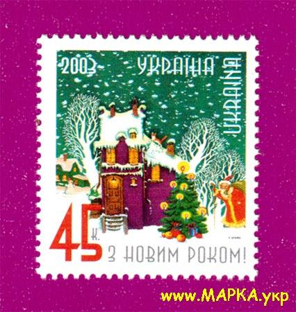2003 марка Новый год Украина