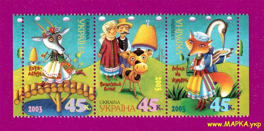2003 сцепка Сказки Украина