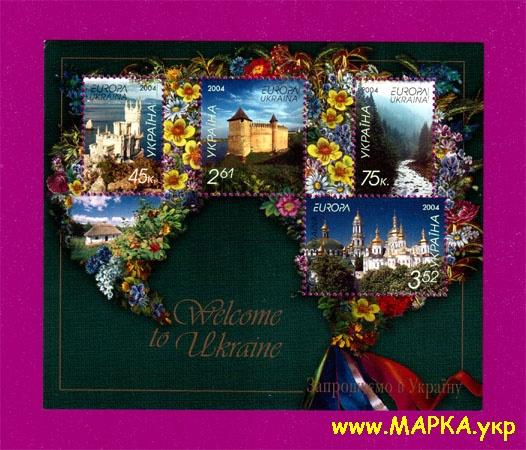 2004 блок Приглашаем в Украину Европа CEPT Украина
