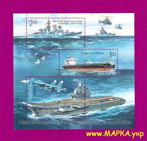 2004 блок Судостроение  Корабль Самолет Украина