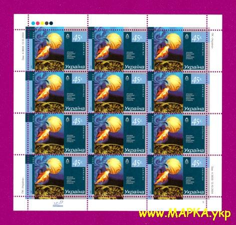 2004 лист Космос Ракетное оружие Украина