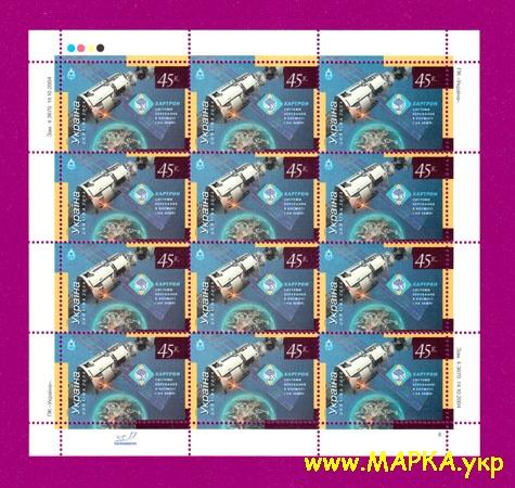 2004 лист Космос Хартрон Украина