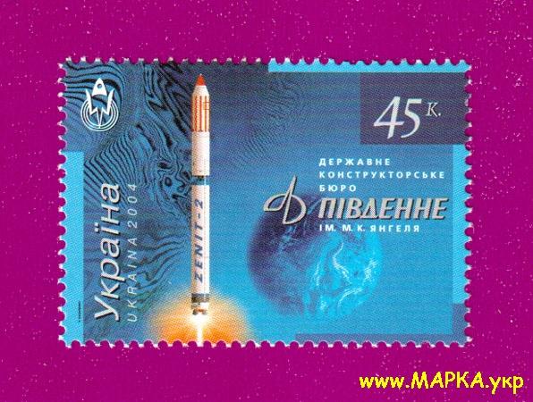 2004 марка Космос Констр бюро Южное Украина