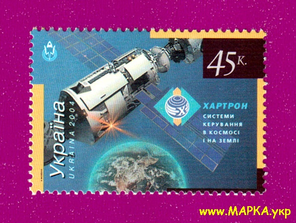 2004 марка Космос Хартрон Украина