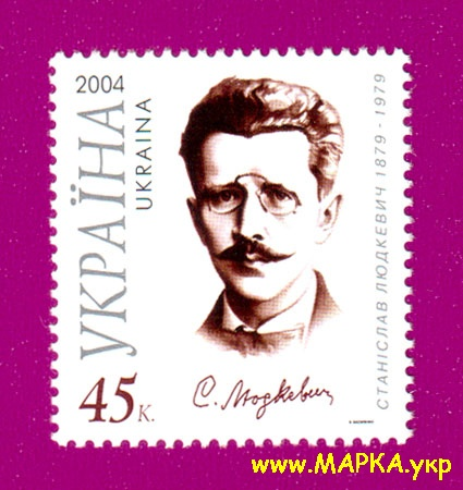 2004 марка Станислав Людкевич композитор Украина