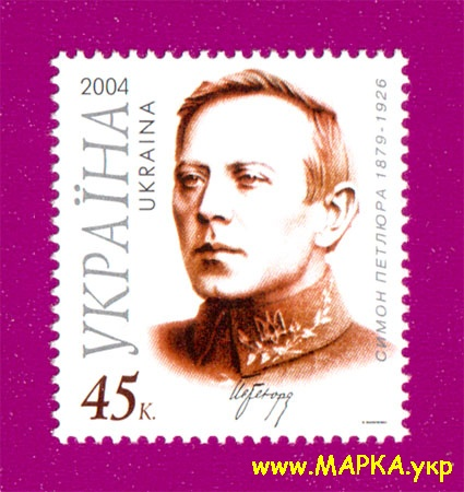 2004 марка Симон Петлюра политик Украина