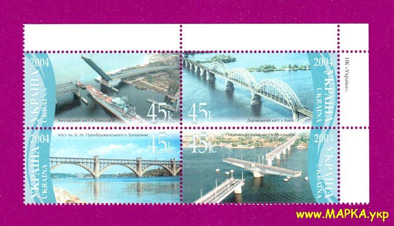 2004 сцепка Мосты Украина