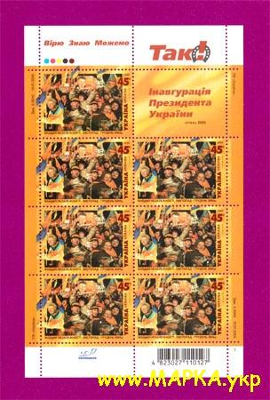 2005 лист Майдан без даты Украина