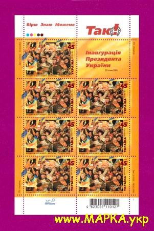 2005 лист Майдан С ДАТОЙ Украина