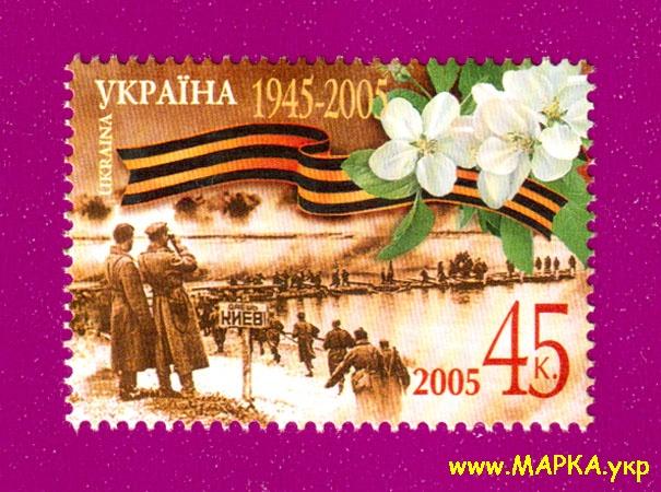 2005 марка 60-лет победы Георгиевская лента Украина