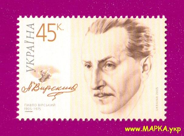 2005 марка Павел Вирский актер Украина