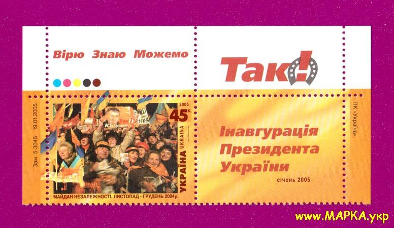 2005 марка Майдан С КУПОНОМ без даты Украина