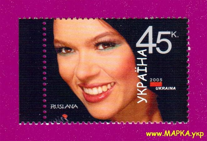 2005 марка Руслана певица Украина