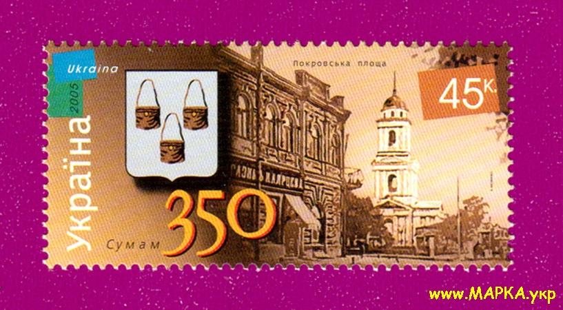 2005 марка Сумы Храм Украина