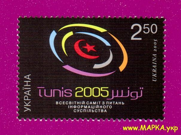 2005 марка Тунис Всемирный саммит Украина