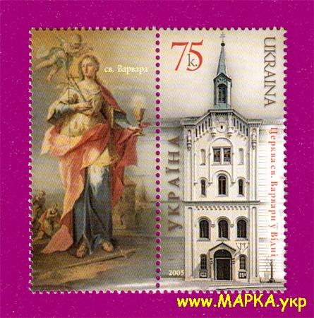 2005 марка Религия Церковь Св Варвары С КУПОНОМ Украина