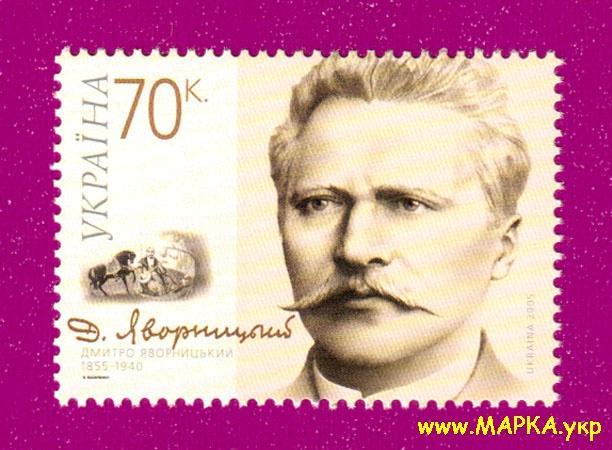 2005 марка Дмитрий Яворницкий историк Украина