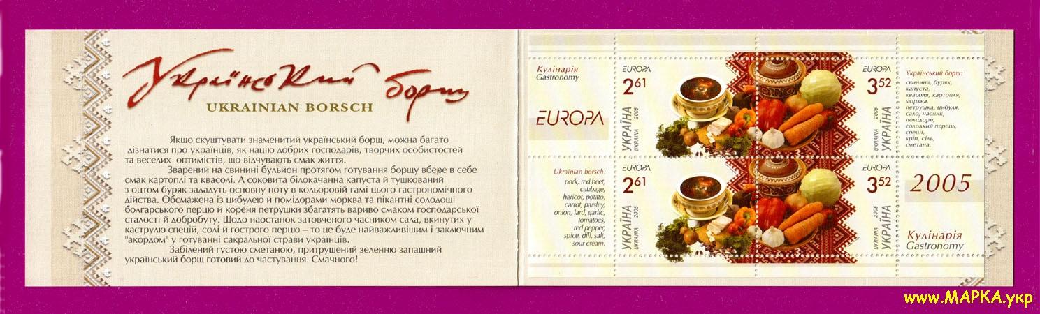 2005 буклет N6 Борщ Кулинария Овощи Европа CEPT Украина