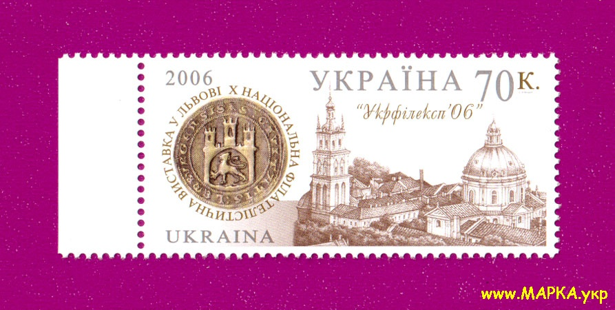 2006 марка Укрфилэкспо храм Украина