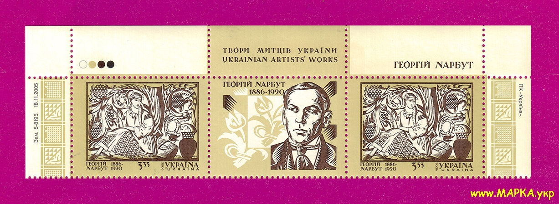 2006 верх листа Нарбут С КУПОНОМ Украина