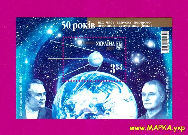 2007 блок Космос Первый спутник Королев Украина